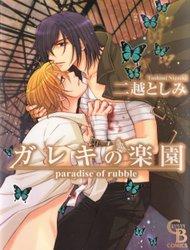 Tên truyện: Junk Up (Gareki no Rakuen)Tác giả: Nigoshi ToshimiRating: 16+