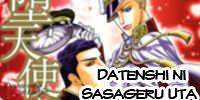 Tên truyện: Datenshi ni Sasageru Uta Tác giả: Mizukami Shin Rating: 18+