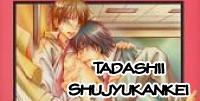 Tadashii Shujyukankei