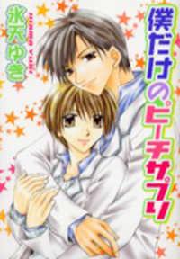 Tên truyện: Bokudake no Peach Sapuri Tác giả: Hiama Yuki Rating: 17+