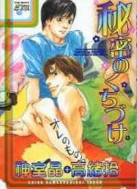 Tên truyện: Himitsu no Kuchizuke Tác giả: TAKAO Hiroi Rating: 21+