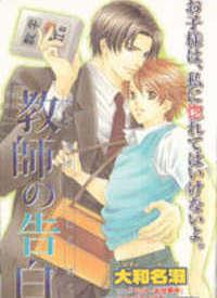 Tên truyện: Sensei no Kokuhaku Tác giả: Yamato Nase Rating: 16+