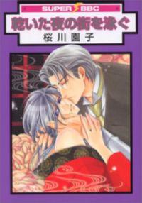 Tên truyện: Kawaita Yoru no Machi wo Oyogu Tác giả: Sakuragawa Sonoko Rating: 17+