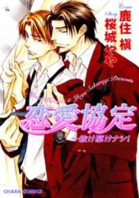 Tên truyện: Renai Kyoutei Nukegake Nashi Tác giả: Kazumi Maki Rating: 17+