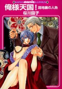 Tên truyện: Oresama Tengoku! Tác giả: Sakuragawa Sonoko Rating: 17+